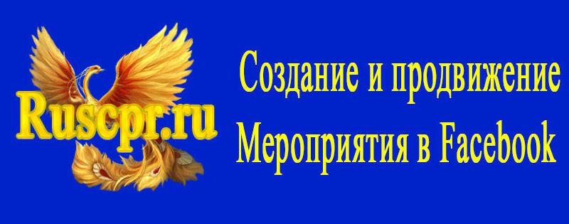 Советы по созданию и продвижению мероприятия в Facebook. Услуги Ruscpr.ru по приглашению на «Мероприятие» в Facebook