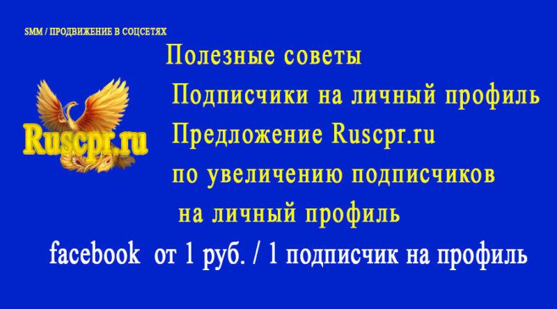 Подписчики на личный профиль. Полезные советы: кому и для чего нужны подписчики. Предложение Ruscpr.ru по увеличению подписчиков на личный профиль