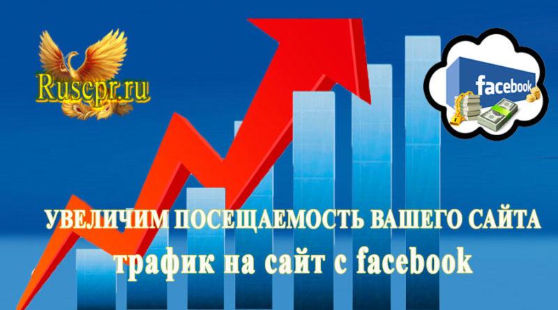 Трафик на сайт / трафик с facebook