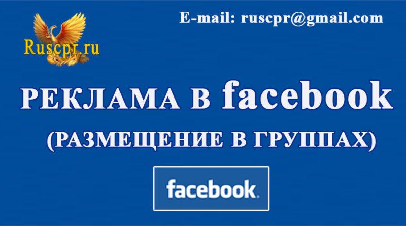 Реклама в facebook (размещение в группах)