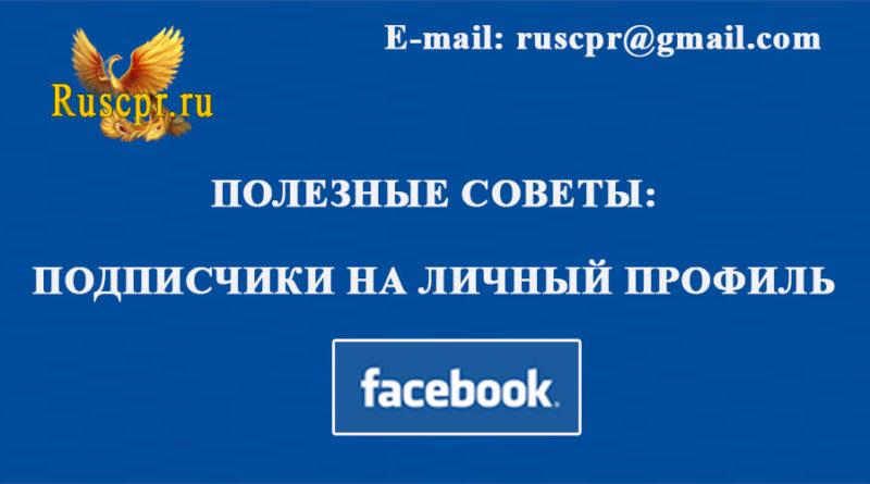 Подписчики на личный профиль в facebook. Полезные советы. ЧаВО