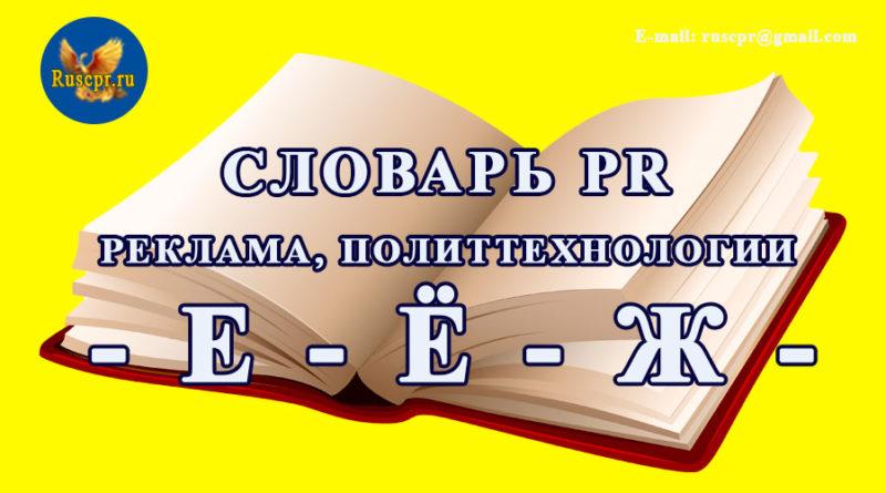 Словарь PR реклама, политтехнологии -е