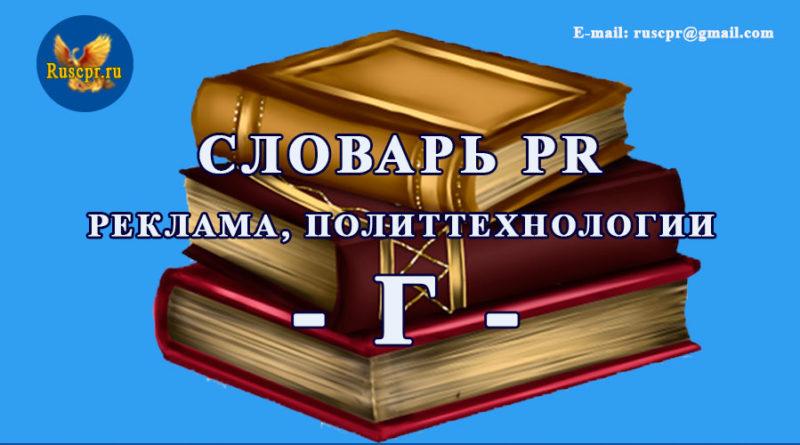 Словарь PR реклама, политтехнологии