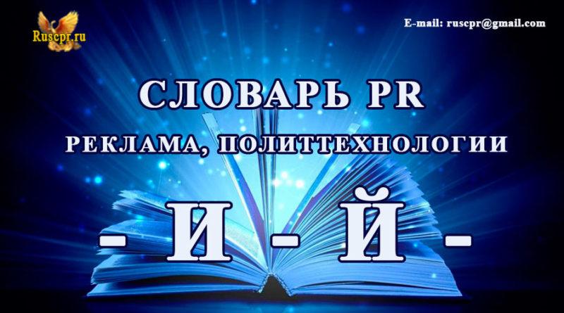 PR, маркетинг, Словарь PR, словарь по политтехнологиям, словарь рекламы