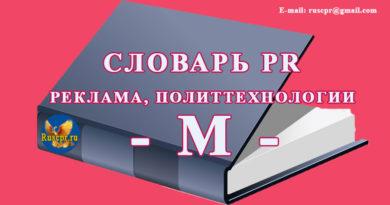 PR, маркетинг, Словарь PR-м, словарь по политтехнологиям, словарь рекламы
