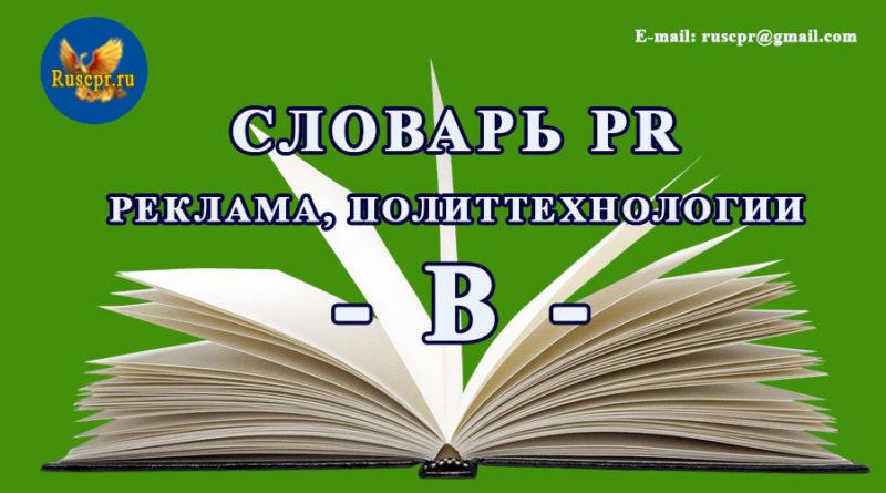 Словарь PR, реклама, политтехнологии