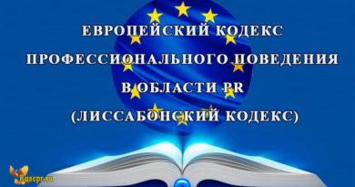 Европейский кодекс профессионального поведения в области PR