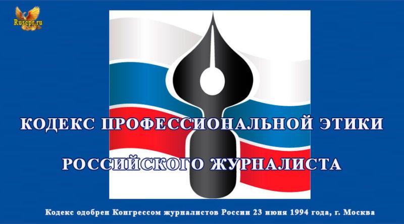 Кодекс этики журналистов РФ