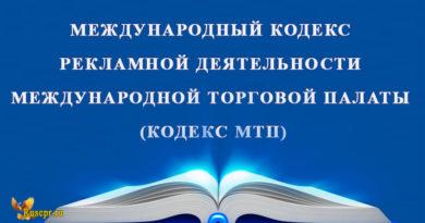 Международный кодекс рекламной деятельности Международной Торговой Палаты