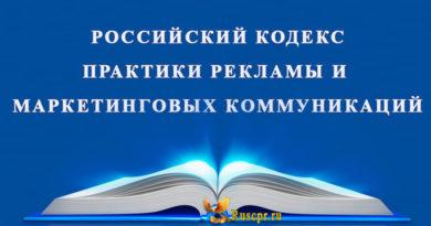 Российский Кодекс практики рекламы и маркетинговых коммуникаций